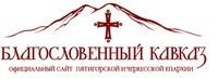 blago-kavkaz