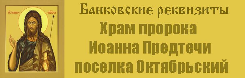 predtecha-okt